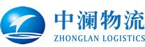 北京中瀾物流有限責任公司